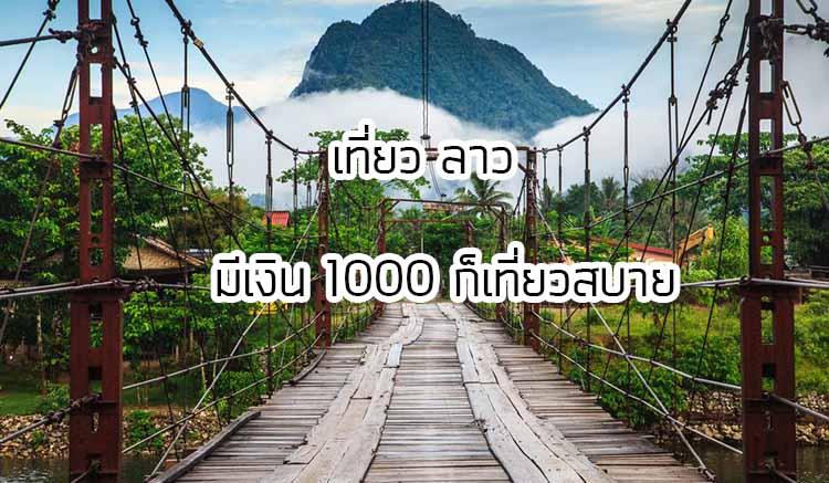 Go lao