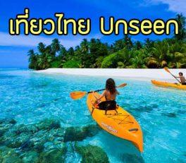 Thailand Hudhin