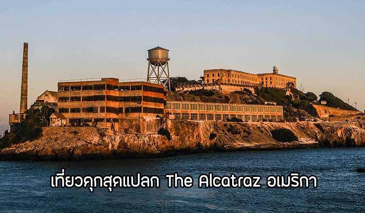 The Alcatraz