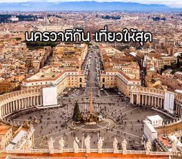 Visit the Vatican City