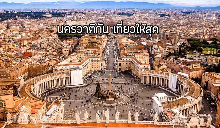 Visit the Vatican City