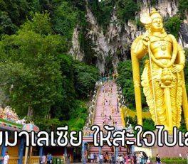 Tourism in Malaysia Batu Caves